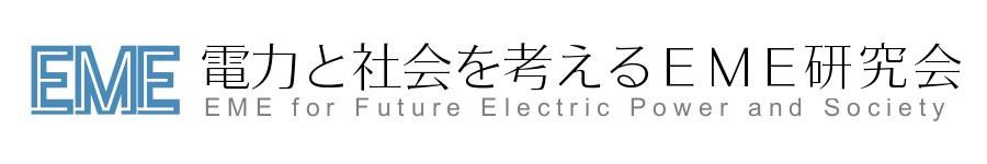 電力と社会を考えるEME懇話会ホームページ